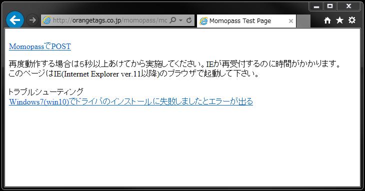 https://sites.google.com/a/orangetags.jp/developers/momopass-for-windows/manual/momopass_post.png?attredirects=0