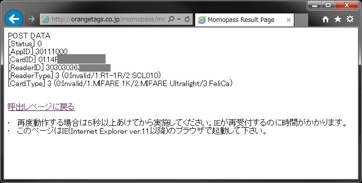 https://sites.google.com/a/orangetags.jp/developers/momopass-for-windows/manual/momopassresult.jpg?attredirects=0